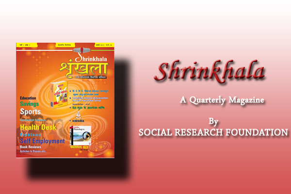 Magazines of SOcial Research Foundation